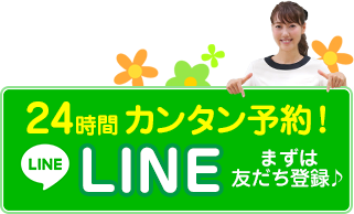 LINE@でのお問い合わせ方法