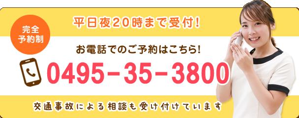 平日お電話での予約は0495-35-3800