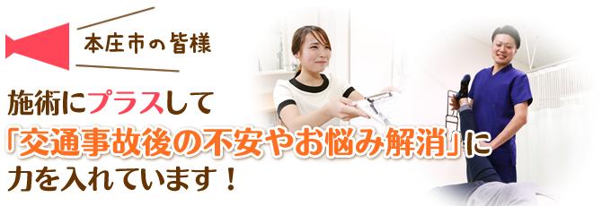 本庄市の皆様、施術にプラスして「交通事故後の不安やお悩み解消」に力を入れています!