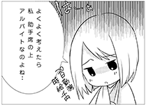 慰謝料ってもらえるの漫画01