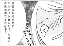 慰謝料ってもらえるの漫画02