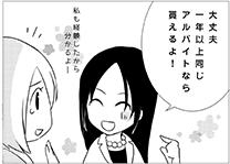 慰謝料ってもらえるの漫画03