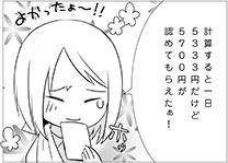 慰謝料ってもらえるの漫画04