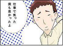 事故に遭ったらの漫画01