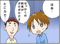 事故に遭ったらの漫画02