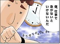事故に遭ったらの漫画03