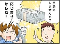 事故に遭ったらの漫画04