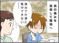 漫画 むち打ち02