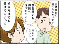 漫画 むち打ち03