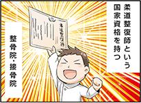 整形外科と接骨院の違いの漫画01