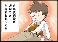 整形外科と接骨院の違いの漫画02