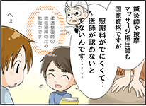整形外科と接骨院の違いの漫画03