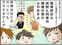 整形外科と接骨院の違いの漫画04