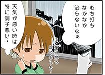 頭痛・めまいの漫画01