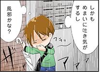 頭痛・めまいの漫画02