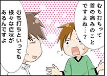 頭痛・めまいの漫画04