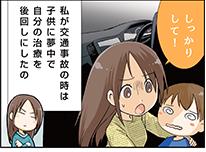 事故後のリハビリ漫画01