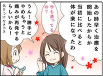 事故後のリハビリ漫画04