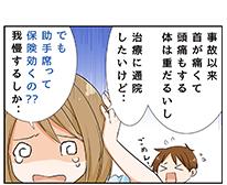 事故の保険の漫画02