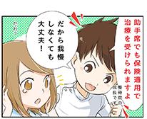 事故の保険の漫画03