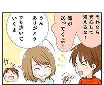 事故の保険の漫画04